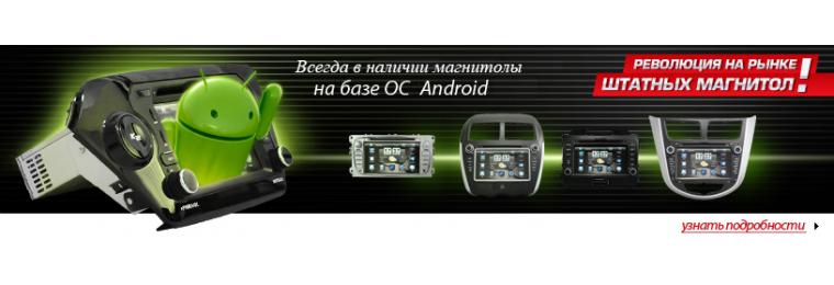 Универсальные магнитолы на Android